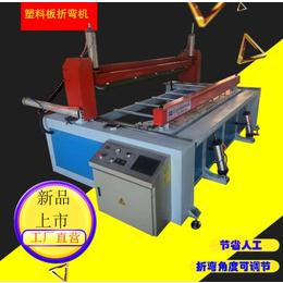 兄弟牌塑料板材折弯机质量保证 专心致力于塑料板材折弯机的研发