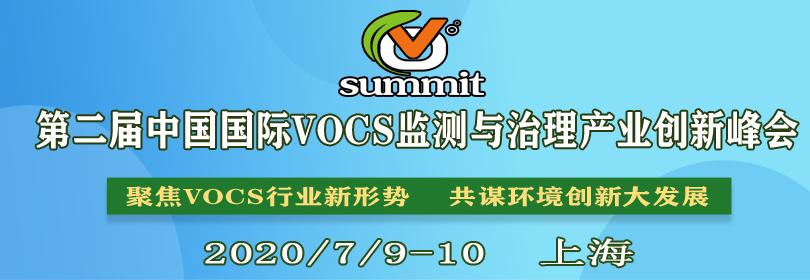 2020中国国际vocs监测与治理产业创新峰会