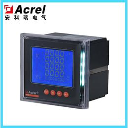 安科瑞大需量多功能表 ACR电能表