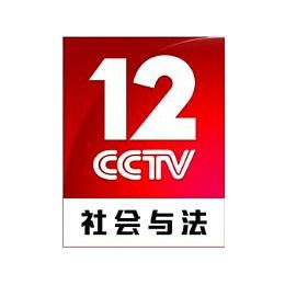 中视海澜2020年央视12套CCTV12社会与法频道广告报价