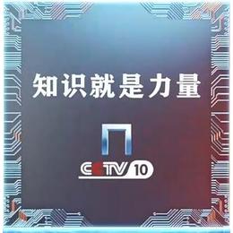 中视海澜供应2020年CCTV10央视10套科教频道广告报价