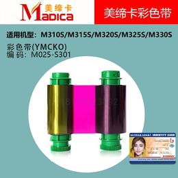 南京Madica M系列专用彩色带