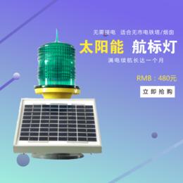 上海松能电子智能型太阳能航空障碍灯缩略图