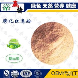 供应食品级红枣粉之膨化红枣粉 赢特亚博国际版 固体饮料原料