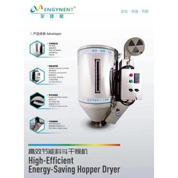 节能塑料干燥机 节能料斗干燥机 不锈钢料斗干燥机