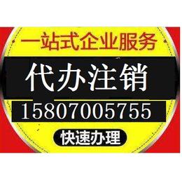 南昌代理公司注销服务