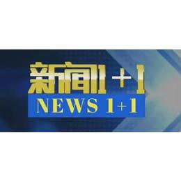 投央视13台新闻1+1栏目广告价格-CCTV-13套广告报价