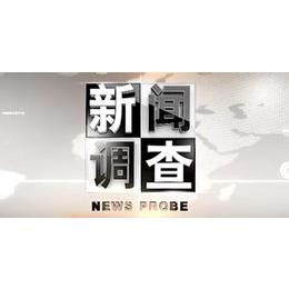 做CCTV-13新闻调查栏目广告报价-央视13套广告代理投放