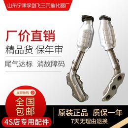 丰田锐志 皇冠2.5 3.0 3.5三元催化器
