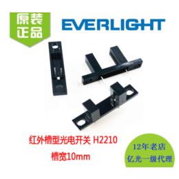 H2210带固定孔槽距10mm光电断续器