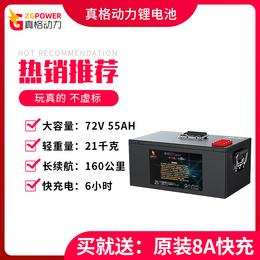 72V55AH电动车锂电池 真格动力160公里续航送8A快充