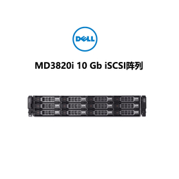 戴尔MD3820i 10 Gb iSCSI 存储磁盘阵列