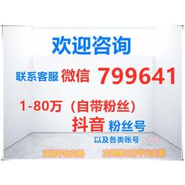 74万粉丝抖音号出售网站