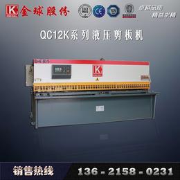 供应QC12K-6x3200金球牌数控剪板机