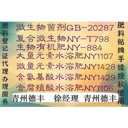 青州市德丰13665361761提供复合肥料生产手续肥料贴牌