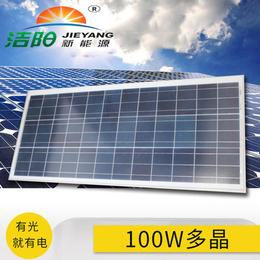 洁阳100W多晶硅太阳能电池板长期供应光伏板