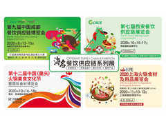 成都 西安 重庆 上海餐饮食材展览会