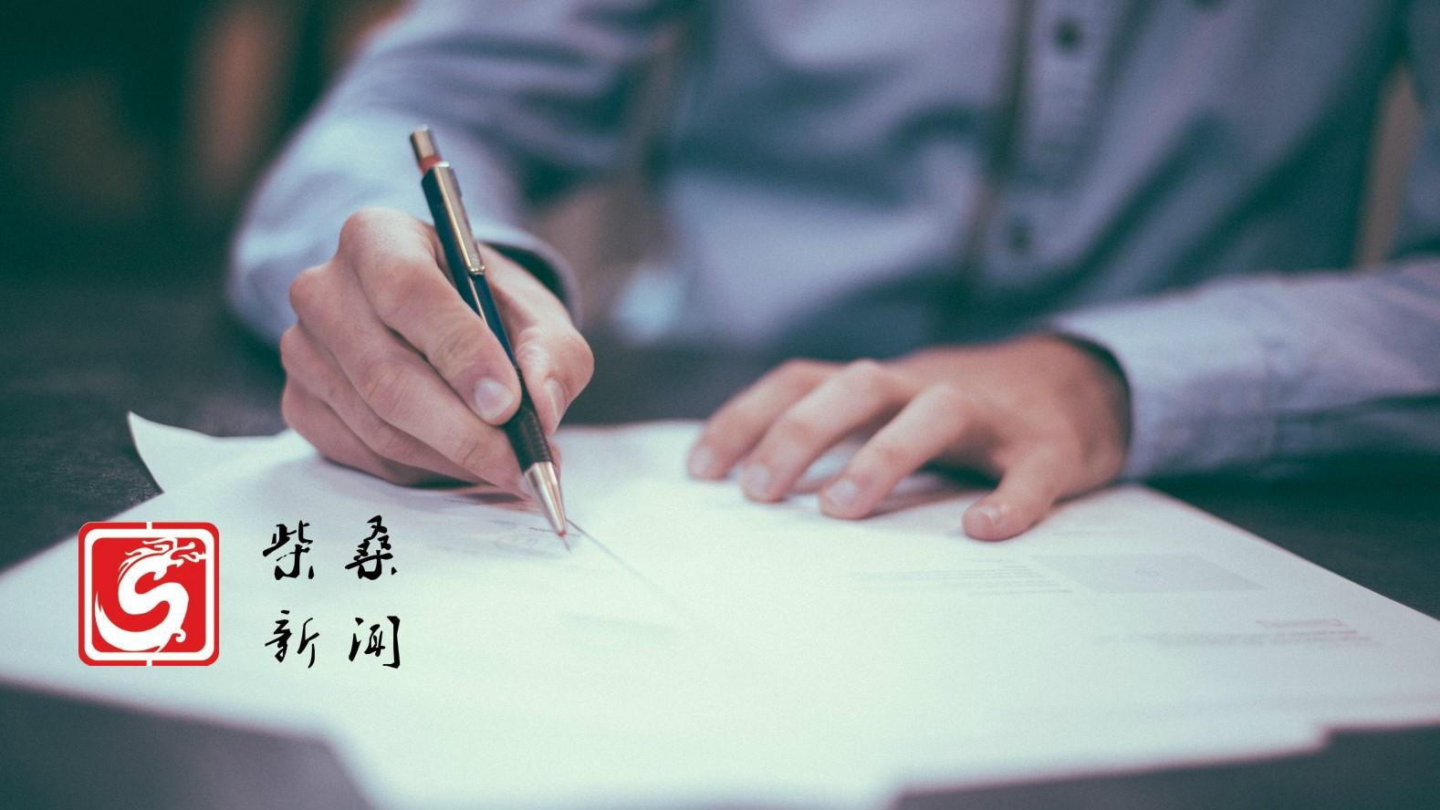 【柴桑业绩】我所提供法律服务的瑞昌市某公司项目审核通过