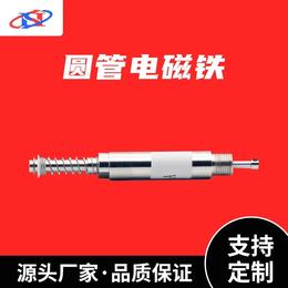电磁铁厂家生产推拉式电磁铁 圆管式电磁铁