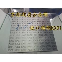 株式会社厂KD20钨钢板 微粒合金板尺寸