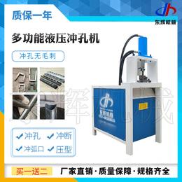 厂家新型液压电动冲孔机防盗网门窗开孔器管材冲孔模具