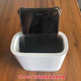 英讯YX 007 BT手机语音泄密防护盒手机信息防护盒