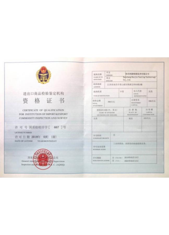 检验鉴定证书