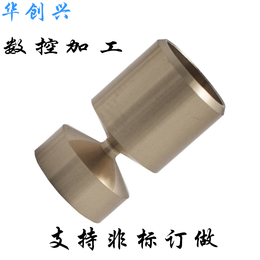 冲压件厂家 华创兴   五金定制    CNC加工定制