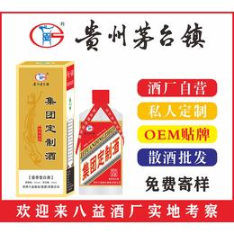 贵州遵义酱香型白酒批发定制OEM贴牌代工酒厂供应原浆老酒