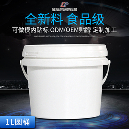 诚品1L白色耐摔耐压塑料包装桶